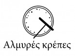 Κρέπες-Αλμυρές